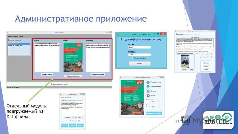Административное приложение 13 Отдельный модуль, подгружаемый из DLL файла.