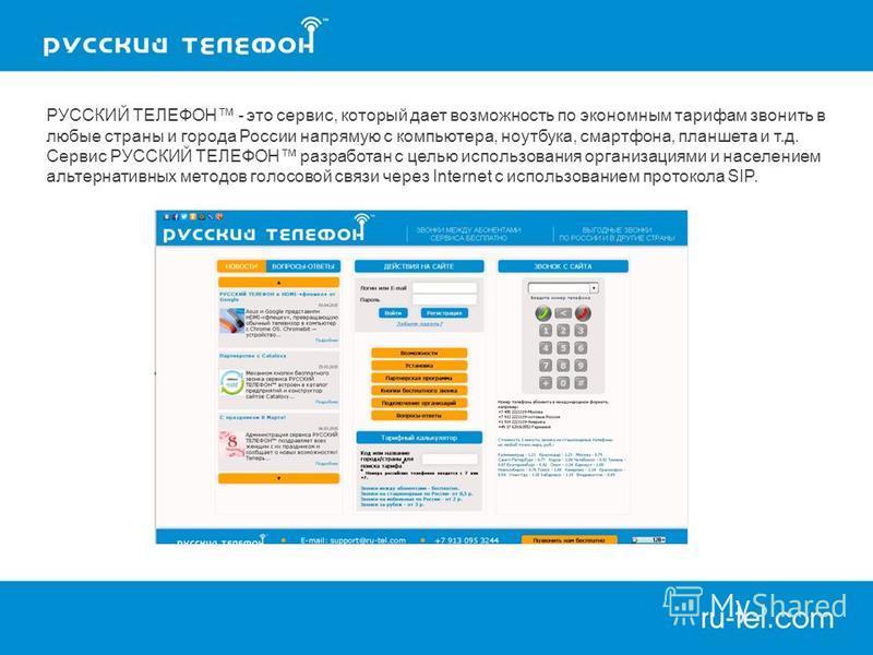 РУССКИЙ ТЕЛЕФОН - это сервис, который дает возможность по экономным тарифам звонить в любые страны и города России напрямую с компьютера, ноутбука, смартфона, планшета и т.д. Сервис РУССКИЙ ТЕЛЕФОН разработан с целью использования организациями и нас
