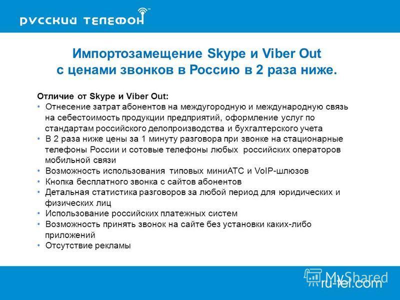 Импортозамещение Skype и Viber Out c ценами звонков в Россию в 2 раза ниже. Отличие от Skype и Viber Out: Отнесение затрат абонентов на междугородную и международную связь на себестоимость продукции предприятий, оформление услуг по стандартам российс