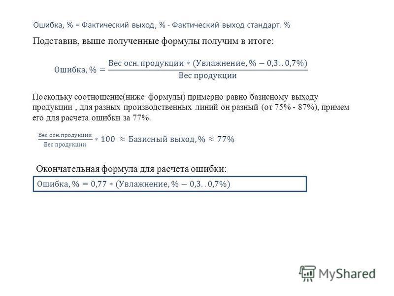 Ошибка, % = Фактический выход, % - Фактический выход стандарт. % Поскольку соотношение(ниже формулы) примерно равно базисному выходу продукции, для разных производственных линий он разный (от 75% - 87%), примем его для расчета ошибки за 77%. Окончате