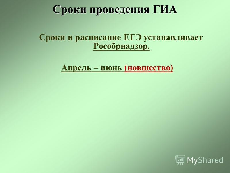 Сроки проведения ГИА Сроки и расписание ЕГЭ устанавливает Рособрнадзор. Апрель – июнь (новшество)