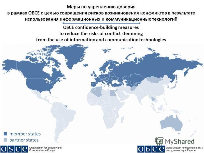Меры по укреплению доверия в рамках ОБСЕ с целью сокращения рисков возникновения конфликтов в результате использования информационных и коммуникационных технологий OSCE confidence-building measures to reduce the risks of conflict stemming from the us