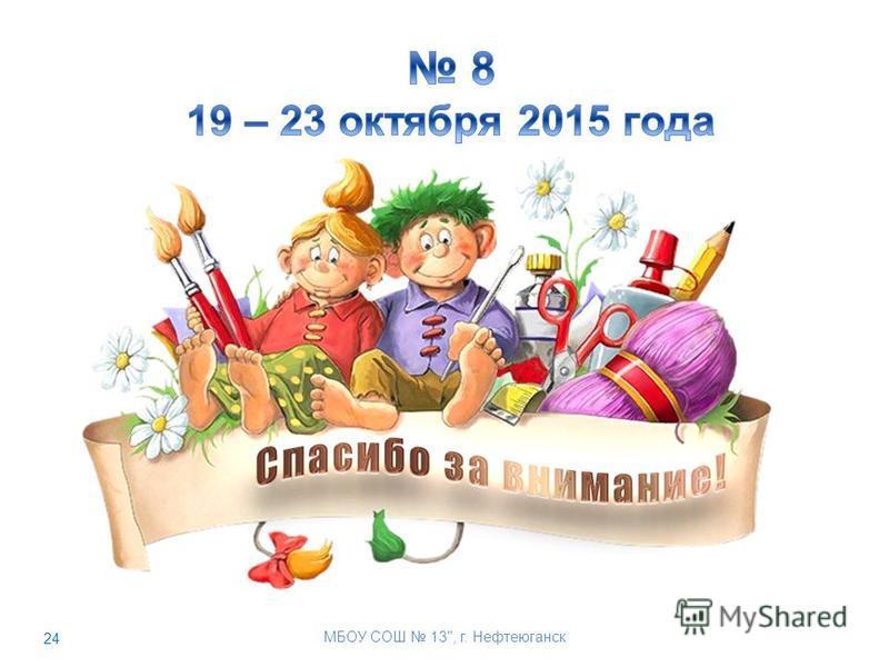 24 МБОУ СОШ 13, г. Нефтеюганск