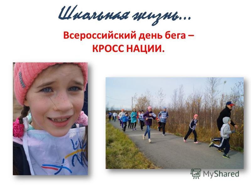 Всероссийский день бега – КРОСС НАЦИИ.