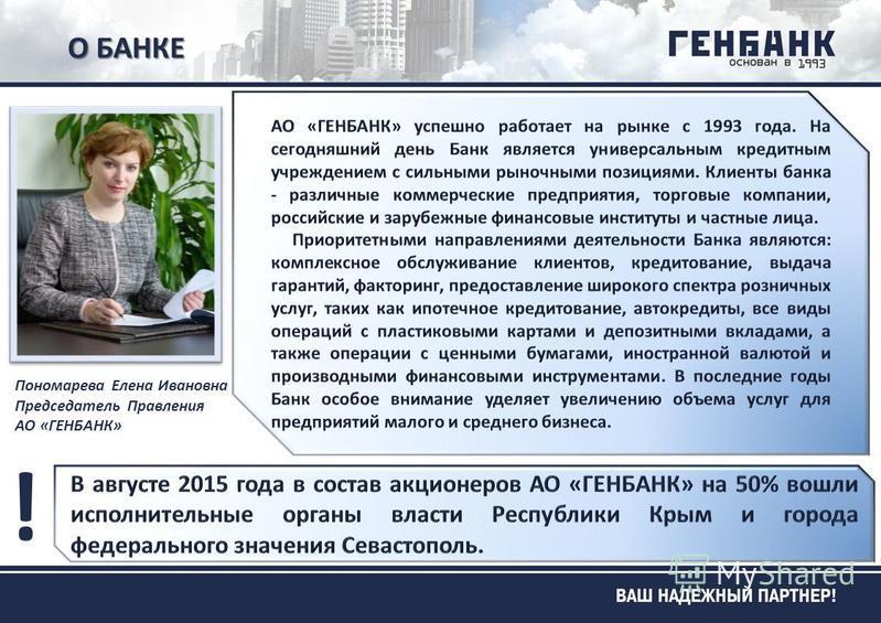 О БАНКЕ Пономарева Елена Ивановна Председатель Правления АО «ГЕНБАНК» !