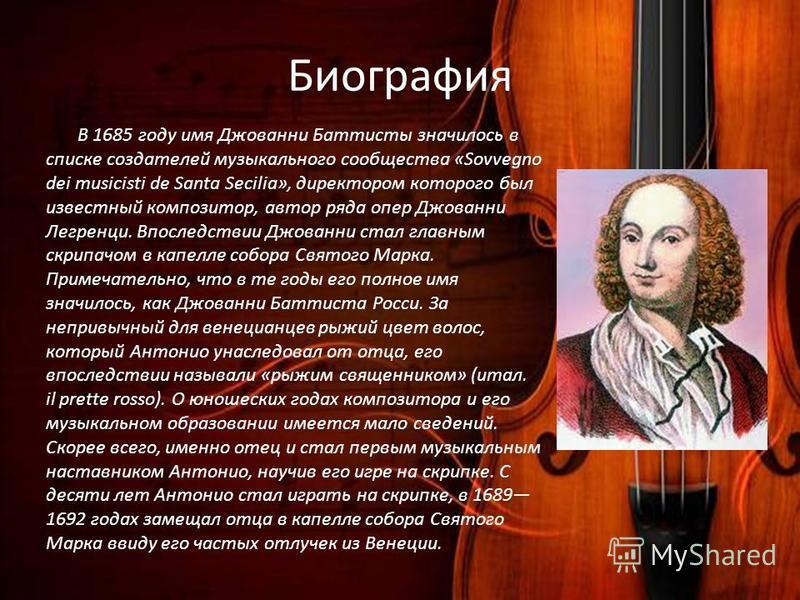 Биография В 1685 году имя Джованни Баттисты значилось в списке создателей музыкального сообщества «Sovvegno dei musicisti de Santa Secilia», директором которого был известный композитор, автор ряда опер Джованни Легренци. Впоследствии Джованни стал г