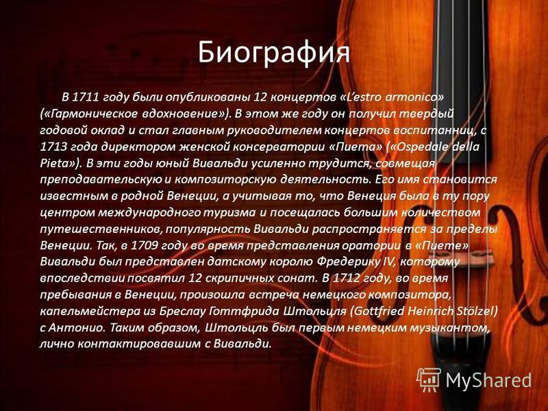 Биография В 1711 году были опубликованы 12 концертов «Lestro armonico» («Гармоническое вдохновение»). В этом же году он получил твердый годовой оклад и стал главным руководителем концертов воспитанниц, с 1713 года директором женской консерватории «Пи