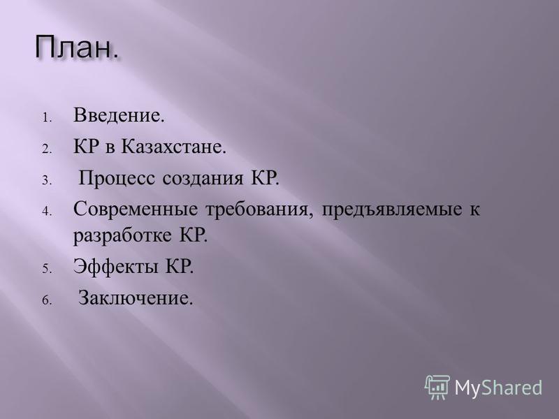 1. Введение. 2. КР в Казахстане. 3. Процесс создания КР. 4. Современные требования, предъявляемые к разработке КР. 5. Эффекты КР. 6. Заключение.