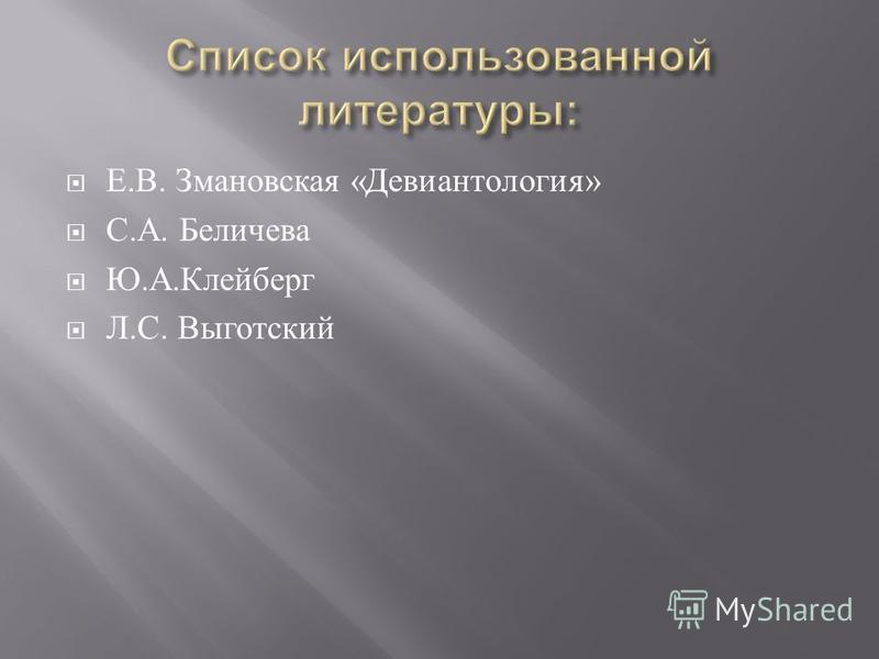Е. В. Змановская « Девиантология » С. А. Беличева Ю. А. Клейберг Л. С. Выготский