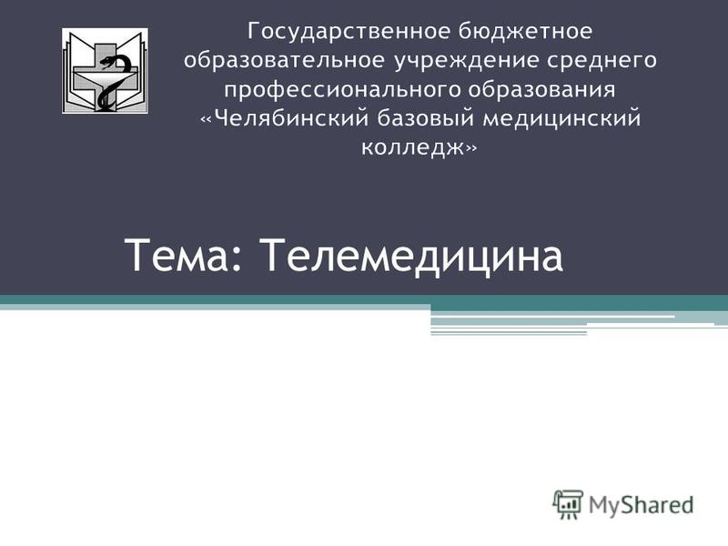 Тема: Телемедицина