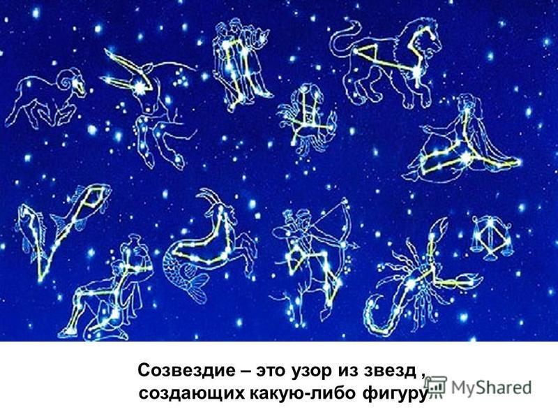 Созвездие – это узор из звезд, создающих какую-либо фигуру.