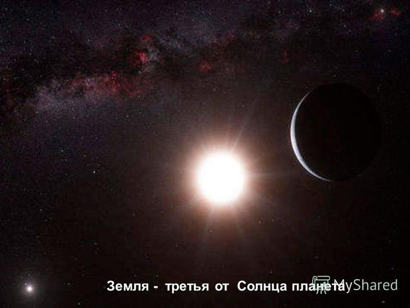 Земля - третья от Солнца планета.