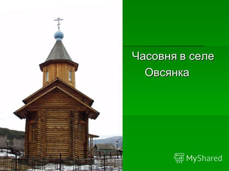 Часовня в селе Часовня в селе Овсянка Овсянка