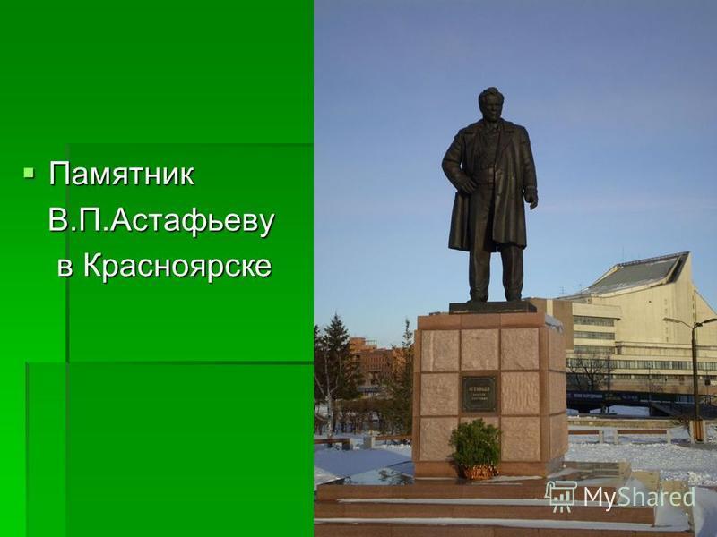 Памятник Памятник В.П.Астафьеву В.П.Астафьеву в Красноярске в Красноярске