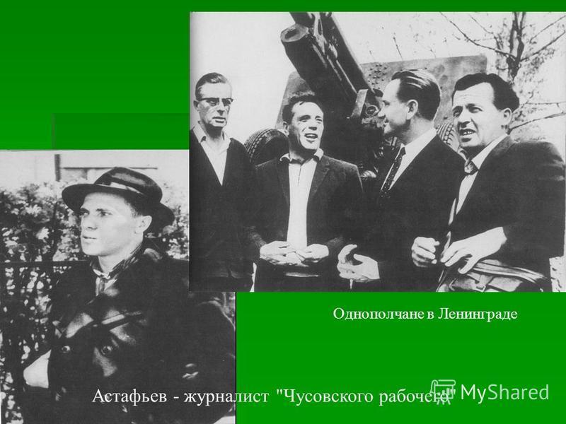 Астафьев - журналист Чусовского рабочего Однополчане в Ленинграде