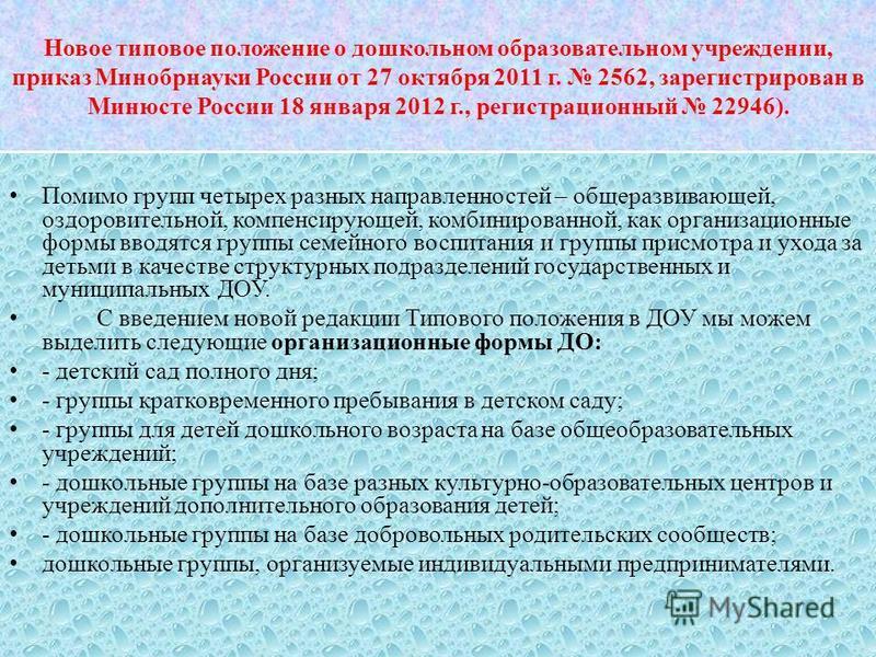 Новое типовое положение о дошкольном образовательном учреждении, приказ Минобрнауки России от 27 октября 2011 г. 2562, зарегистрирован в Минюсте России 18 января 2012 г., регистрационный 22946). Помимо групп четырех разных направленностей – общеразви