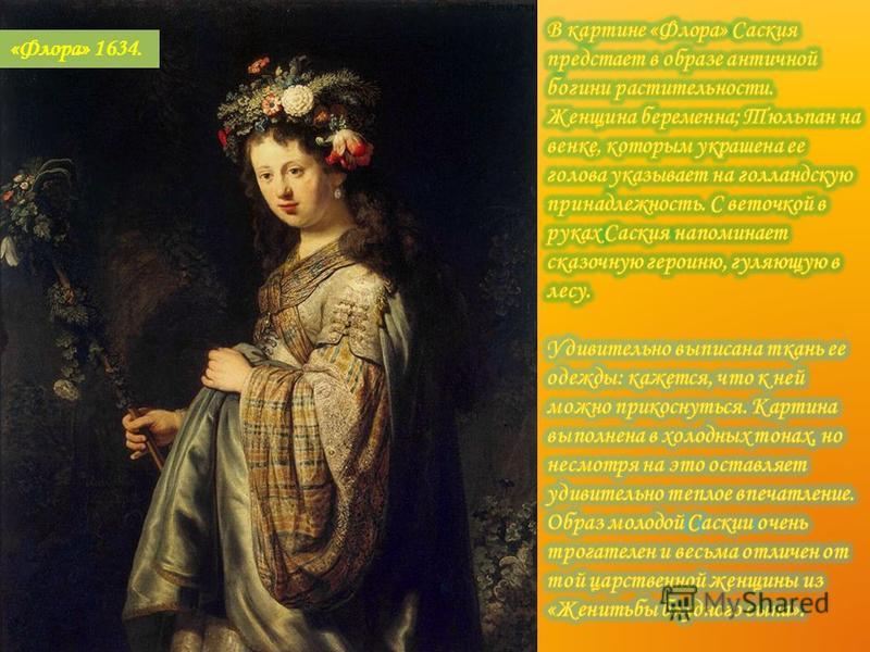 «Флора» 1634.