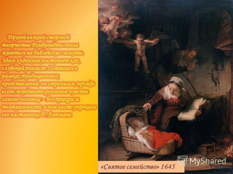 «Святое семейство» 1645