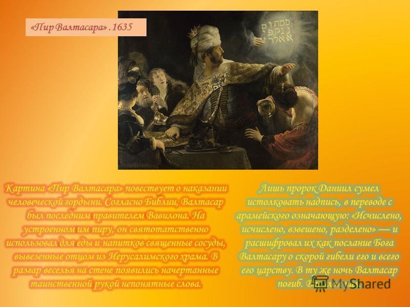 «Пир Валтасара».1635