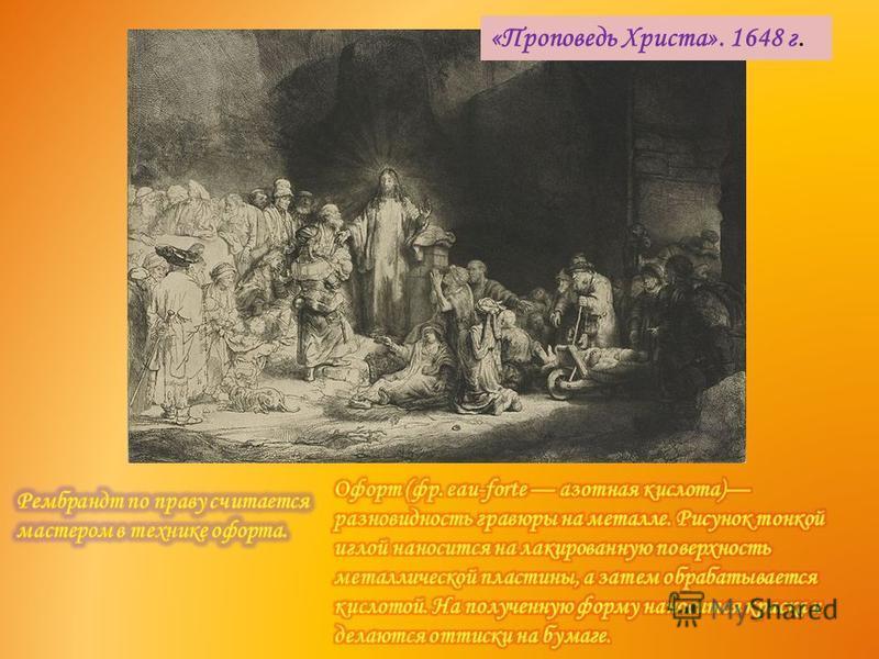 «Проповедь Христа». 1648 г.