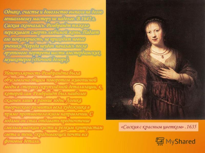 «Саския с красным цветком».1635