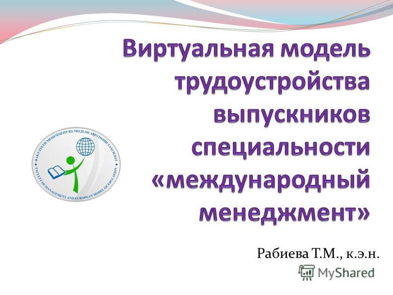 Рабиева Т.М., к.э.н.
