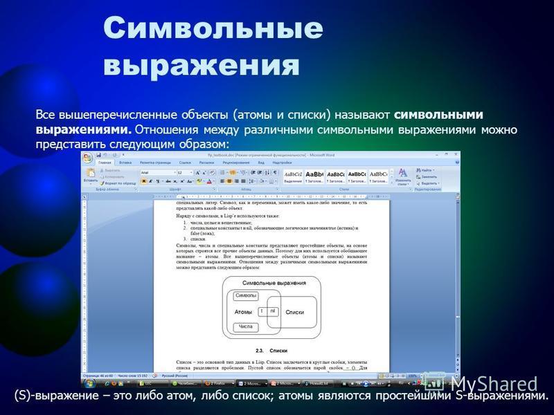 Символьные выражения Все вышеперечисленные объекты (атомы и списки) называют символьными выражениями. Отношения между различными символьными выражениями можно представить следующим образом: (S)-выражение – это либо атом, либо список; атомы являются п