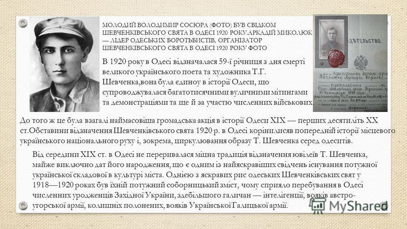 1920 р. Сосюра опиняється в Одесі, де його, хворого на тиф, приймають до своїх лав бійці Червоної Армії. Політкурсант 41-ї стрілецької дивізії, він 1920 р. знайомиться в Одесі з Ю. Олешею, Е. Багрицьким, К. Гордієнком, О. Ковінькою, які одностайно ви