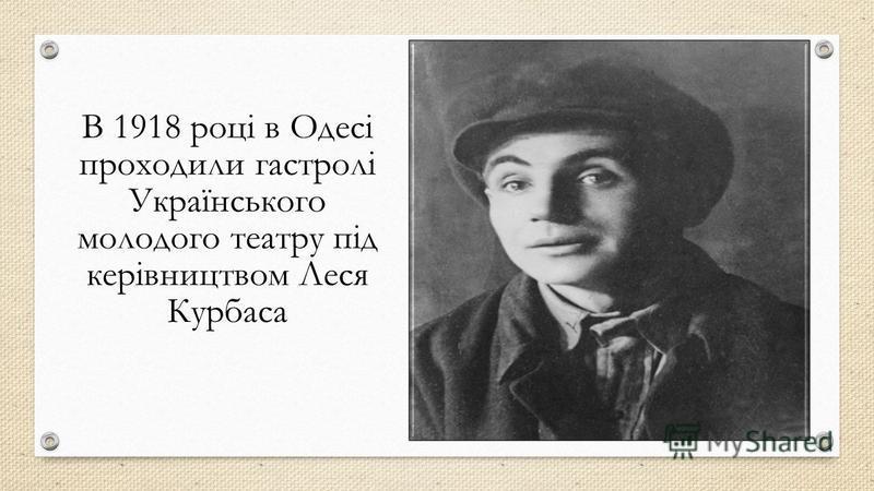 Заснований 23 лютого 1918 року як Одеський сільськогосподарський інститут, він в 2001 році отримав IV рівень державної акредитації і був реорганізований в Одеський державний аграрний університет - підлеглий Міністерству аграрної політики України пров