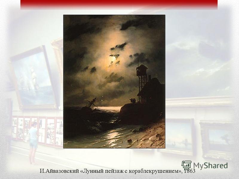 И.Айвазовский «Лунный пейзаж с кораблекрушением», 1863