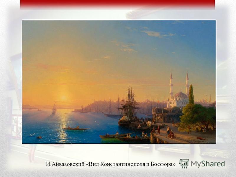 И.Айвазовский «Вид Константинополя и Босфора»