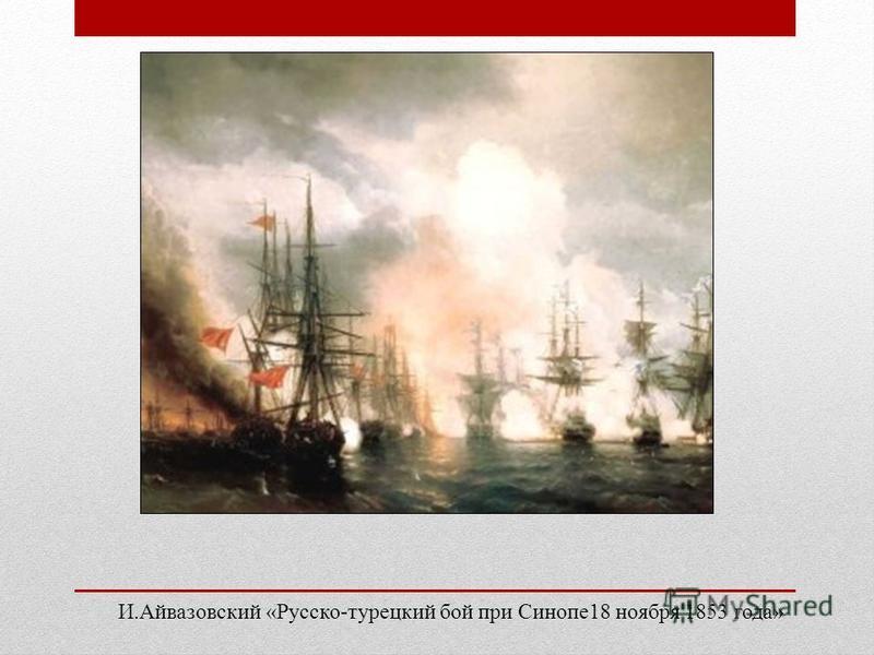 И.Айвазовский «Русско-турецкий бой при Синопе 18 ноября 1853 года»