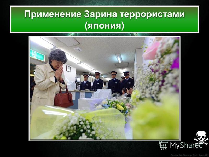 Применение Зарина террористами (япония)