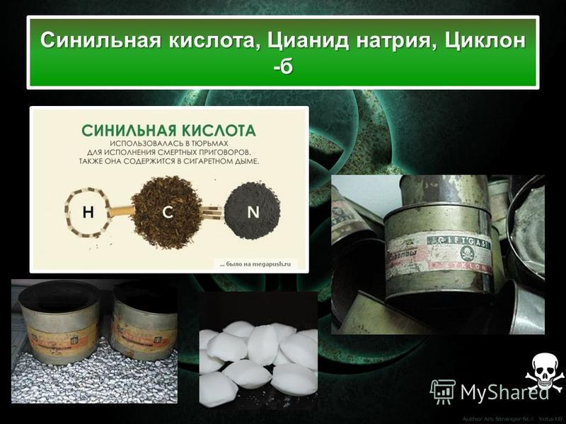 Синильная кислота, Цианид натрия, Циклон -б