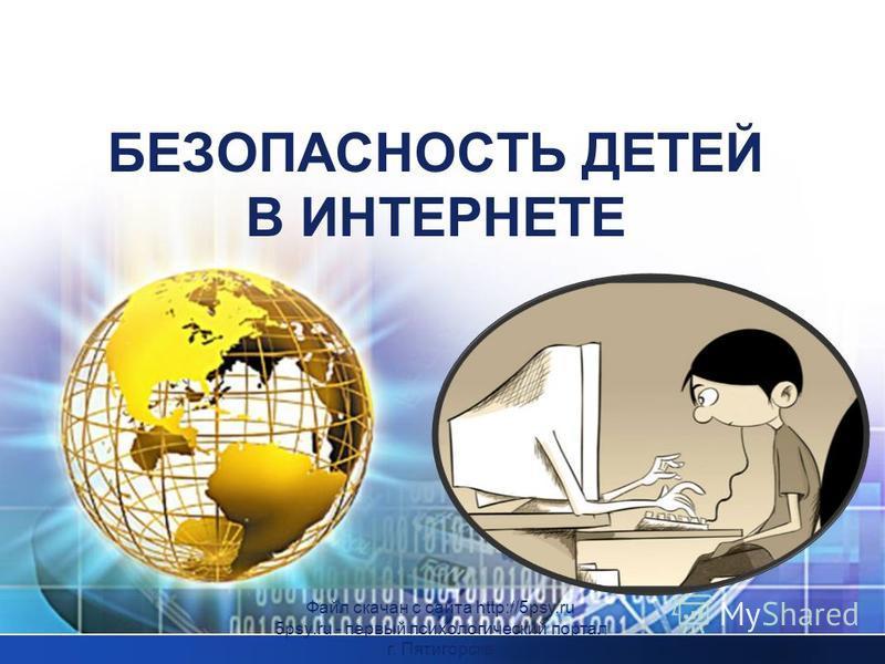 БЕЗОПАСНОСТЬ ДЕТЕЙ В ИНТЕРНЕТЕ Файл скачан с сайта http://5psy.ru 5psy.ru - первый психологический портал г. Пятигорска
