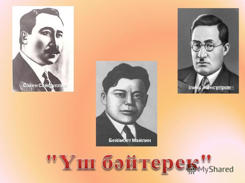 Сәкен Сейфуллин Бейімбет Майлин Ілияс Жансүгіров