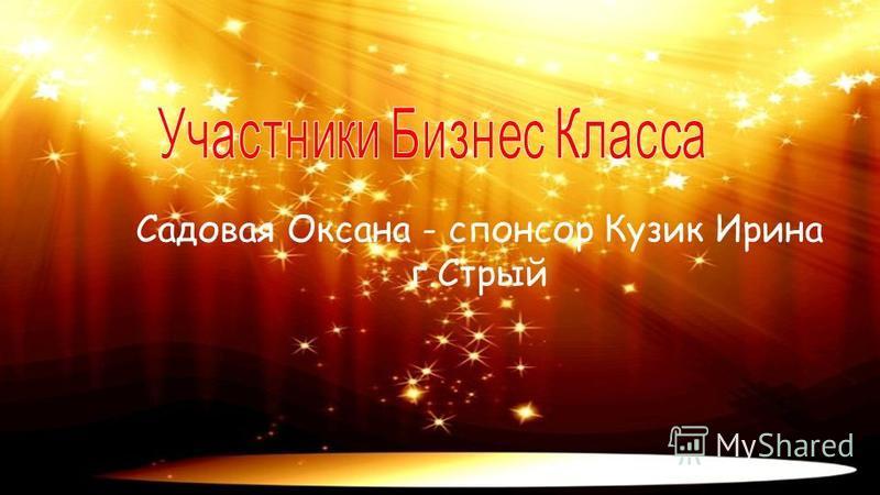 Продукт за 50% Садовая Оксана - спонсор Кузик Ирина г.Стрый