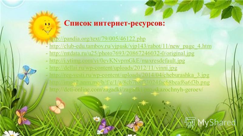 Список интернет-ресурсов: - http://pandia.org/text/79/005/46122. php - http://club-edu.tambov.ru/vjpusk/vjp143/rabot/11/new_page_4. htm - http://mtdata.ru/u25/photo7693/20867246032-0/original.jpg - http://i.ytimg.com/vi/0evKNvpmGkE/maxresdefault.jpg