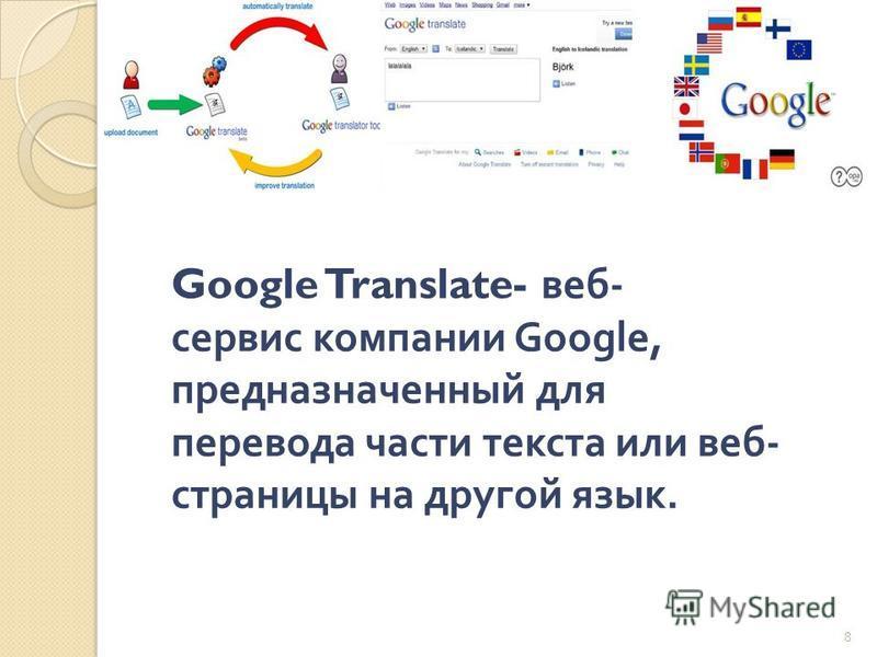Google Translate- веб - ссервис компании Google, предназначенный для перевода части текста или веб - страницы на другой язык. 8