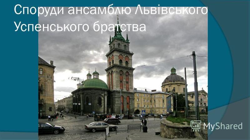 Споруди ансамблю Львівського Успенського братства