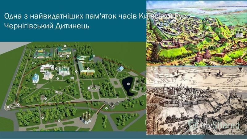 Одна з найвидатніших пам'яток часів Київської Русі Чернігівський Дитинець