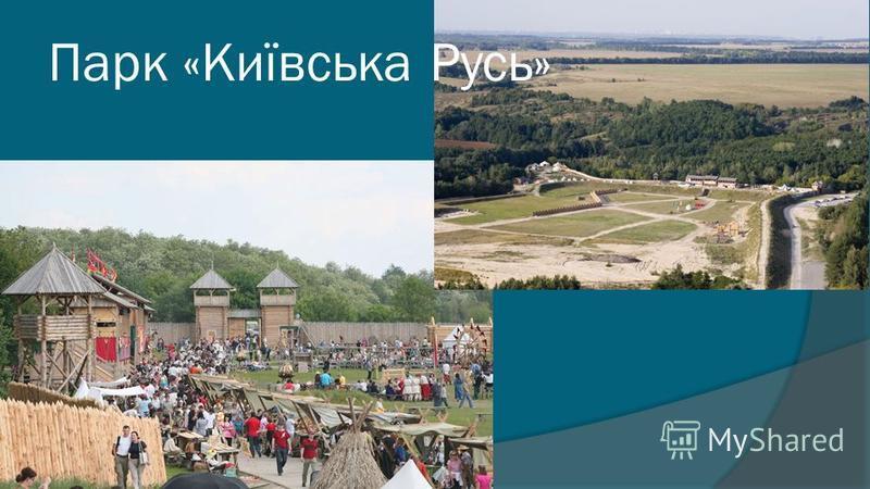 Парк «Київська Русь»