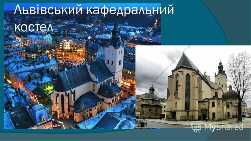 Львівський кафедральний костел