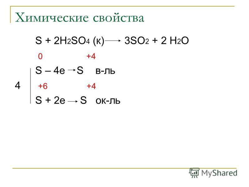 Химические свойства S + 2H 2 SO 4 (к) 3SO 2 + 2 H 2 O 0 +4 S – 4e S в-ль 4 +6 +4 S + 2e S ок-ль
