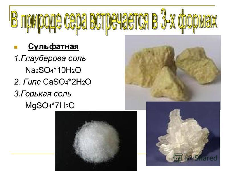 Сульфатная 1. Глауберова соль Na 2 SO 4 *10H 2 O 2. Гипс CaSO 4 *2H 2 O 3. Горькая соль MgSO 4 *7H 2 O