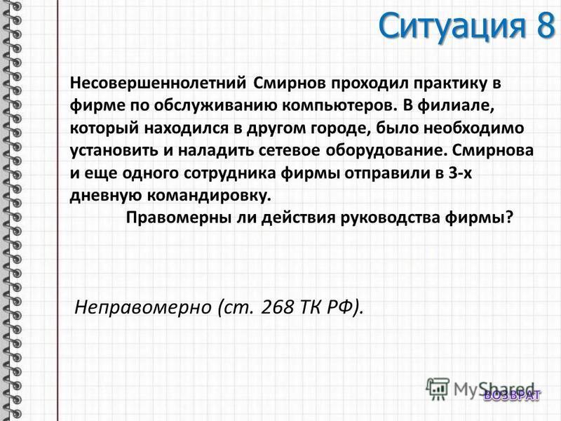 Ситуация 8 Несовершеннолетний Смирнов проходил практику в фирме по обслуживанию компьютеров. В филиале, который находился в другом городе, было необходимо установить и наладить сетевое оборудование. Смирнова и еще одного сотрудника фирмы отправили в