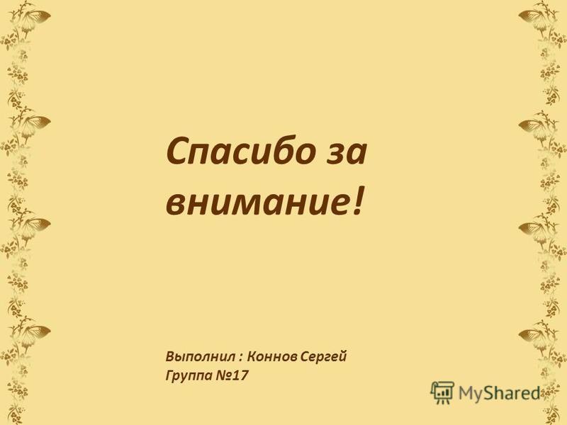 Спасибо за внимание! Выполнил : Коннов Сергей Группа 17