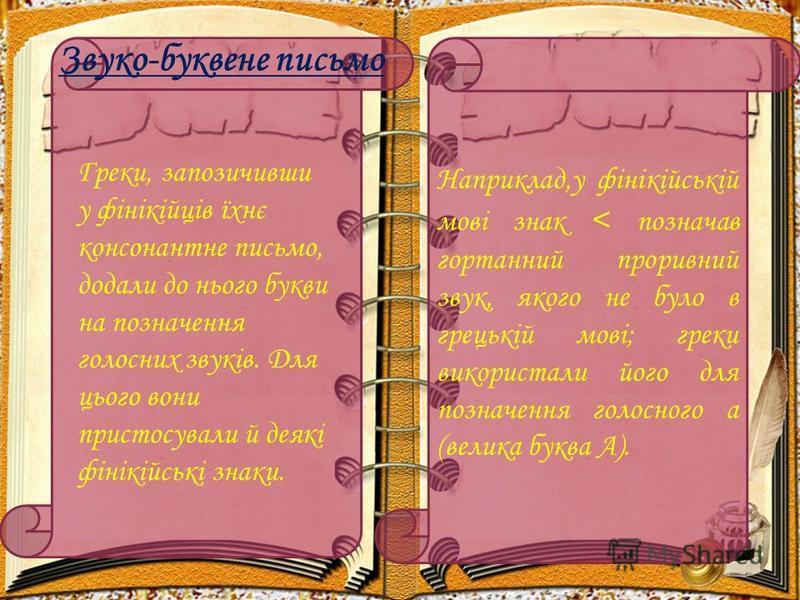 Греки, запозичивши у фінікійців їхнє консонантне письмо, додали до нього букви на позначення голосних звуків. Для цього вони пристосували й деякі фінікійські знаки. Наприклад,у фінікійській мові знак < позначав гортанний проривний звук, якого не було