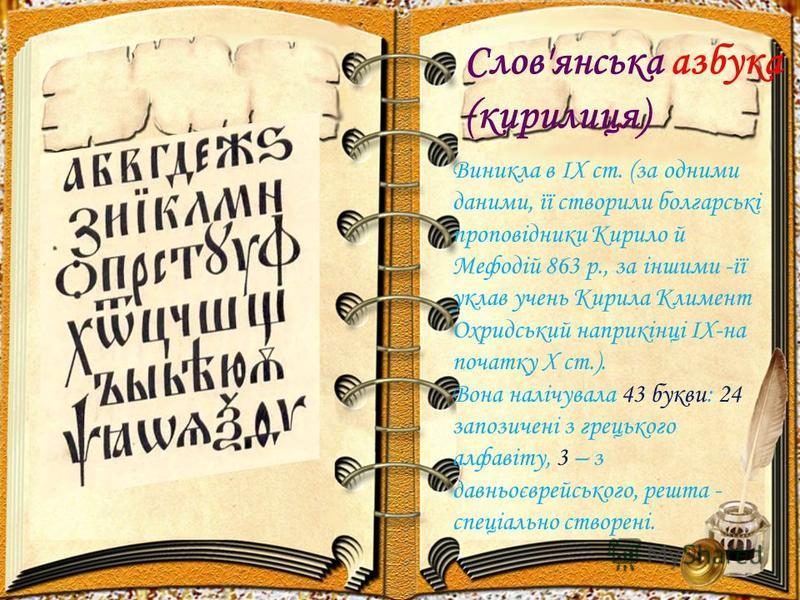 Виникла в IХ ст. (за одними даними, її створили болгарські проповідники Кирило й Мефодій 863 p., за іншими -її уклав учень Кирила Климент Охридський наприкінці IХ-на початку X ст.). Вона налічувала 43 букви: 24 запозичені з грецького алфавіту, 3 – з