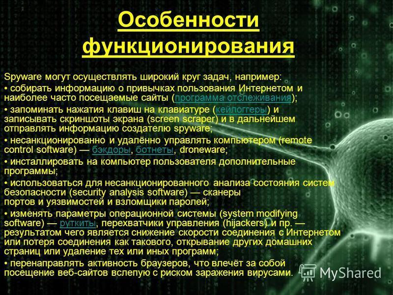 Шпионские программы. Spyware (шпионское программное обеспечение, программа-шпион) программа, которая скрытным образом устанавливается на компьютер с целью сбора информации о конфигурации компьютера, пользователе, пользовательской активности без согла